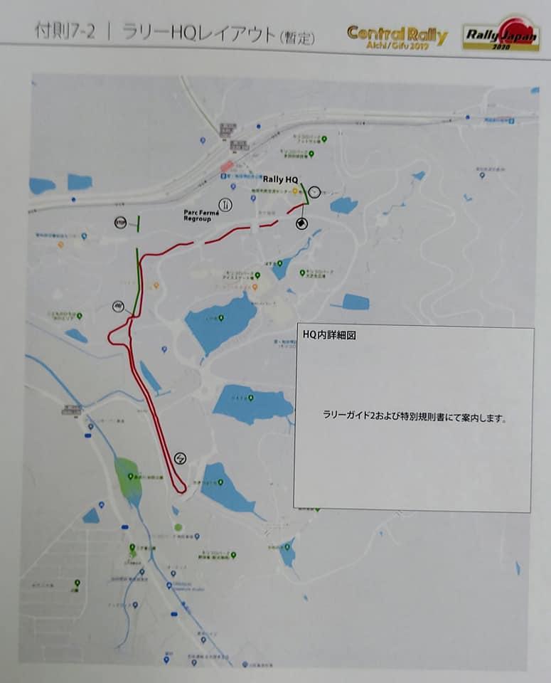 ジャパン コース ラリー